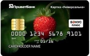 Кредитная карта Универсальная от ПриватБанка