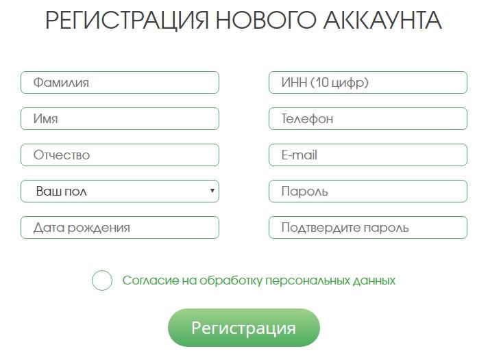 Регистрация нового аккаунта