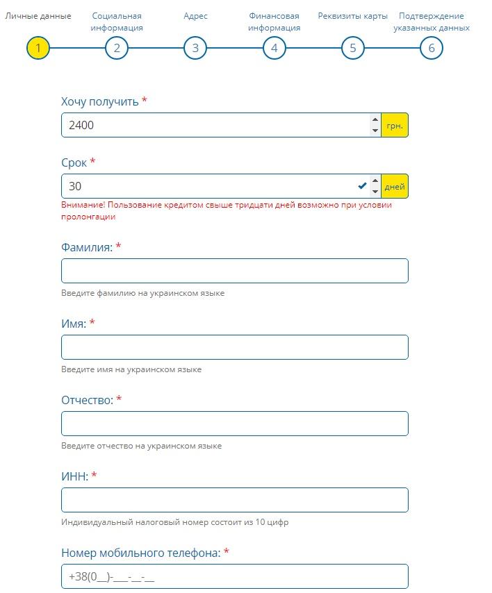 Заполнение заявки и личных данных