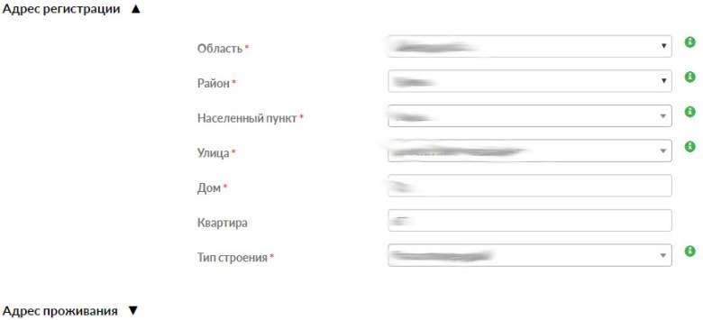 Заполнение анкеты