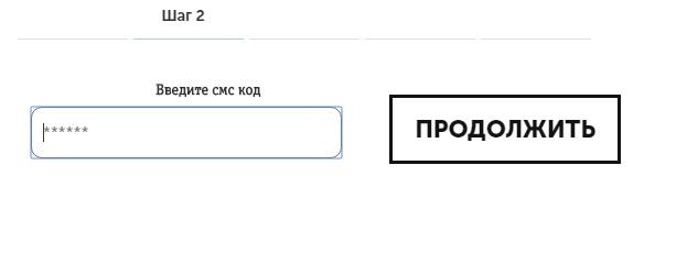 Ввести код из SMS