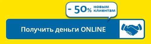 Новым клиентам скидка в 50%