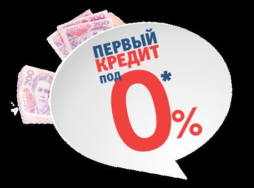 Первый кредит под 0 % от Ccloan