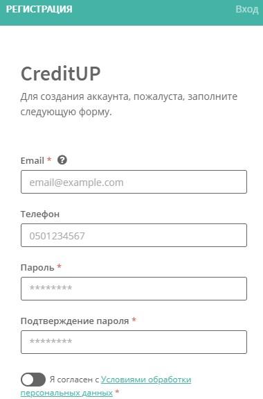 Регистрация в CreditUP