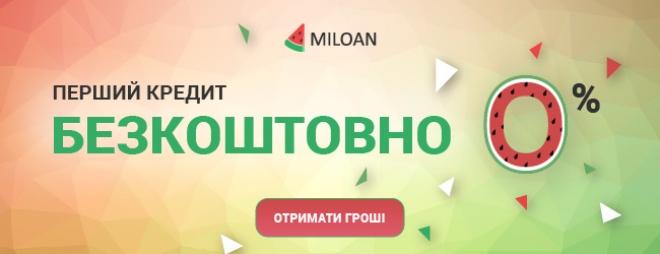 Первый займ в Miloan под 0 %