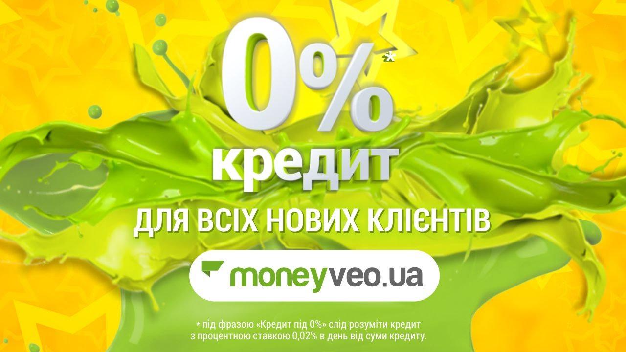 Кредит под 0 % в Moneyveo