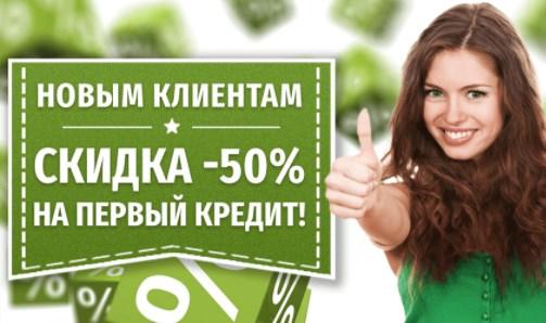 Новым клиентам скидка 50 %