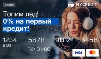 Первый кредит под 0 %