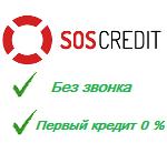 Онлайн кредит от SOS Credit