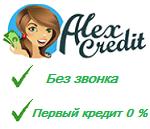 Онлайн кредит от AlexCredit