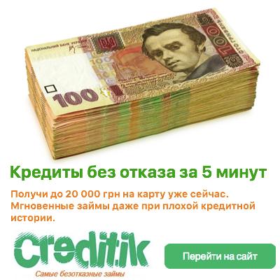 Кредитик