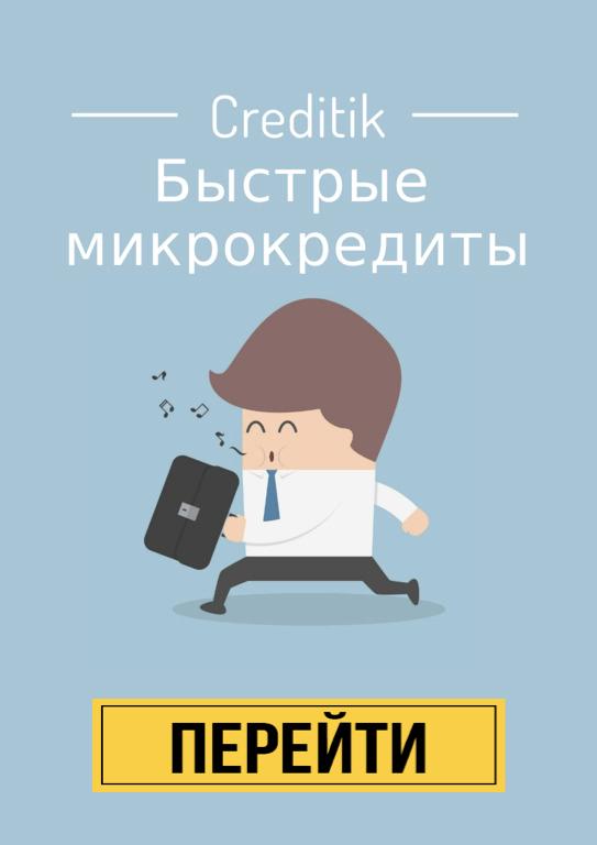 Микрозайм пенсионерам на карту zaimionline.xyz