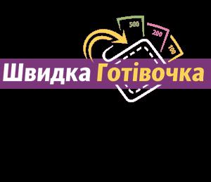 Кредит онлайн от Швидка Готівочка