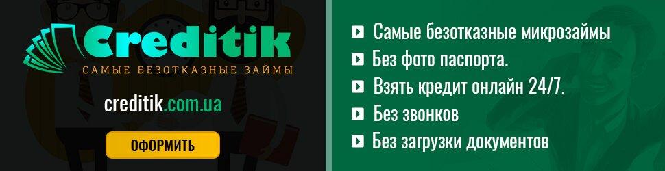 Creditik.com.ua